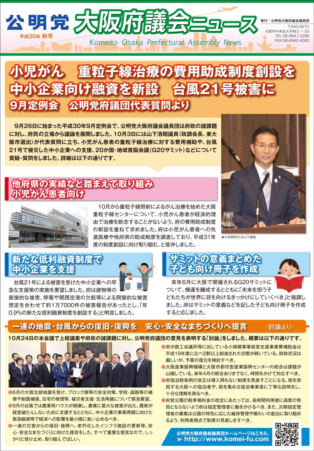 府議会ニュース平成30年秋号