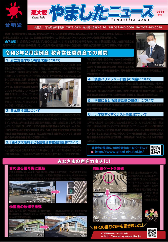 府議会ニュース 令和3年春号